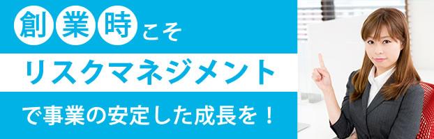 kiji_riskmanagement2015