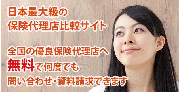 日本最大級の保険代理店比較サイト 全国の優良保険代理店へ無料で何度でもご相談・問い合わせ・資料請求ができます